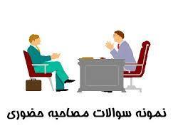 نمونه سوالات در مصاحبه های حضوری