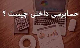 حسابرسی داخلی