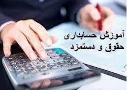 آموزش حقوق و دستمزد